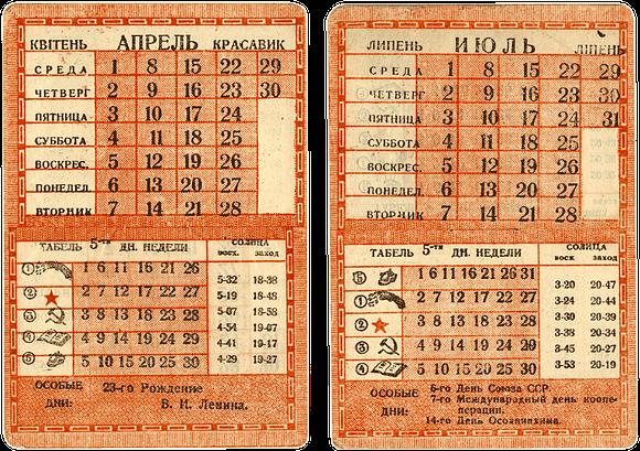 mare nostrum graficas calendario sovietico bolsillo nepreryvka
