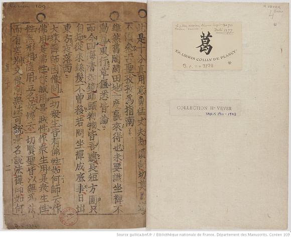 marenostrumgraficas jikji libro corea mas antiguo mundo 4